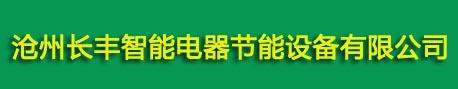 沧州长丰智能电器有限公司
