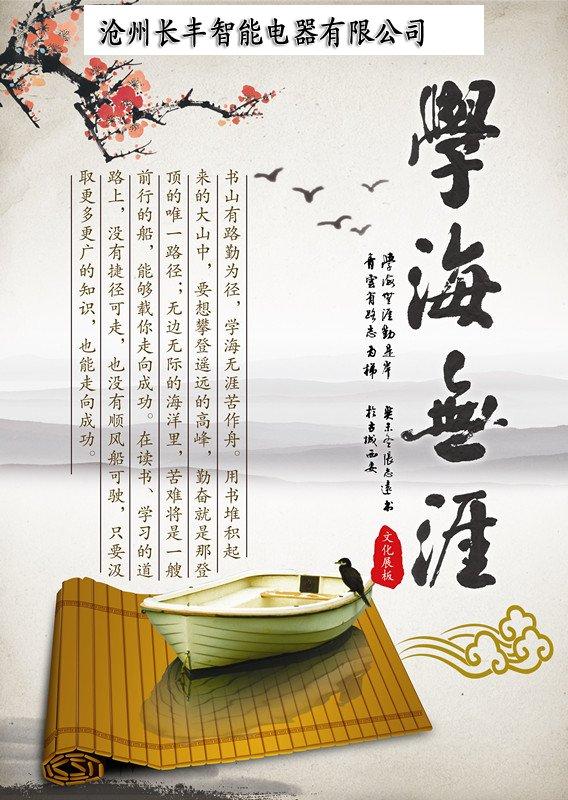產品名稱︰學(xue)海無涯(ya)