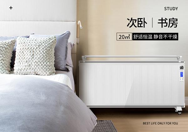 產品名稱︰碳晶電(dian)暖器