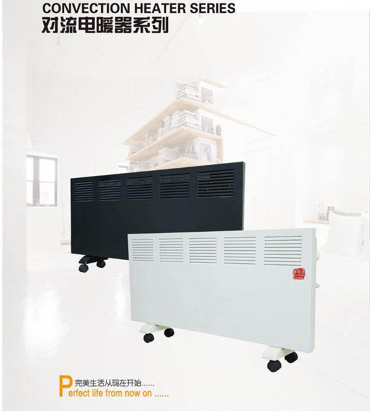 產品名稱︰對流電(dian)暖器